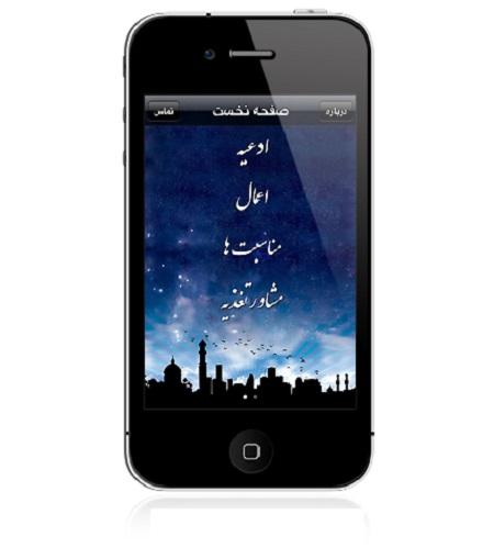 نرم افزار ماه مبارک رمضان ویژه گوشیهای همراه